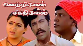 Vetrivel Sakthivel Tamil Full Movie HD | வடிவேலு , Sathyaraj , Sibiraj , Khushbu | Full காமெடி Movie