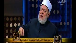 بالفيديو.. علي جمعة: أطلقوا على 90 رصاصة داخل المسجد