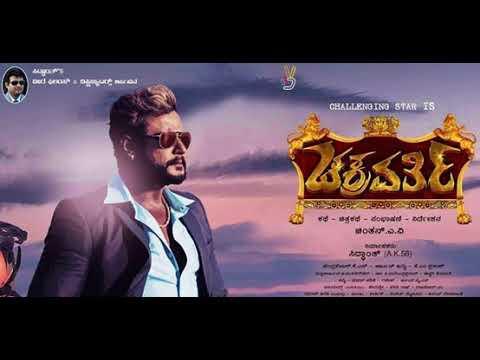 Chakravarthy Kannada Movie Ringtone
