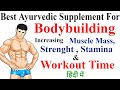 Best Bodybuilding supplement for Increasing Strength & Stamina - आयुर्वेद से बॉडी बनाये 💪