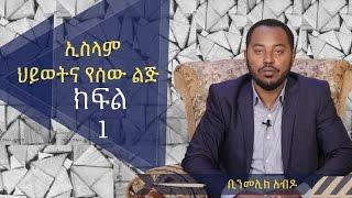 Islam,Life and Human Being (ክፍል 1) ᴴᴰ | Binmelik Abdo | #ethioDAAWA