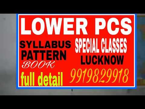 UP PCS (LOWER PCS) !! लोअर पी सी यस की पूरी डिटेल , सिलेबस , कट ऑफ , बुक्स ,रणनीति