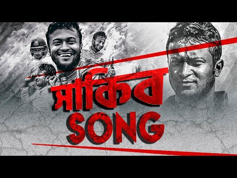 Shakib Al Hasan - The Pride Of Bangladesh   New Bangla Song 2018   Official Video   New Songs 2018