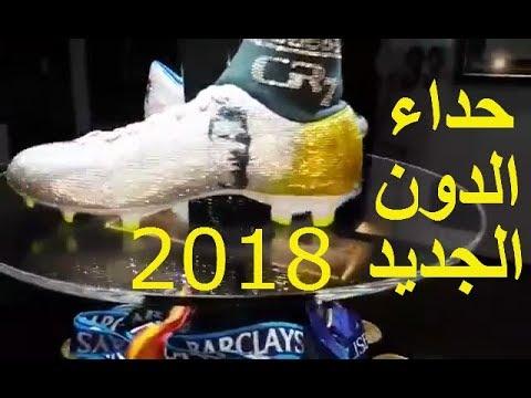 f2c87c631 شاهد حذاء كريستيانو رونالدو الجديد 2018 - YouTube