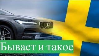 Как шведский национализм повлиял на Volvo **