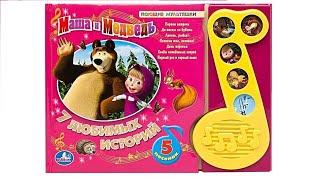 Музыкальная книга 7 любимых историй. Маша и Медведь