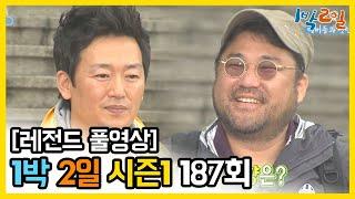 [1박2일 시즌 1] - Full 영상 (187회) /2Days & 1Night1 full VOD 187