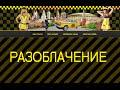 СЕРАЯ СХЕМА заработка на ПРОСТИТУТКАХ в СЕКС ТАКСИ Разоблачение mp3