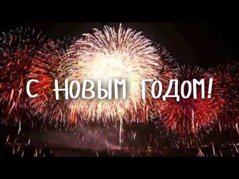 Дорогие друзья и коллеги, от всей души поздравляем Вас с Новым годом! Желаем, чтобы все самые сокровенные мечты сбылись в 2016 году!