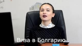видео Нужна ли виза в Болгарию для россиян в 2017 году: получение и оформление ее самостоятельно