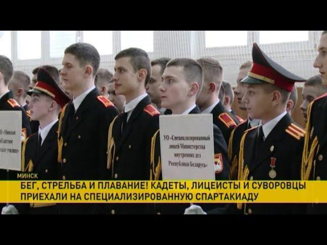 Учащиеся кадетских училищ приехали на специализированную спартакиаду в Минск