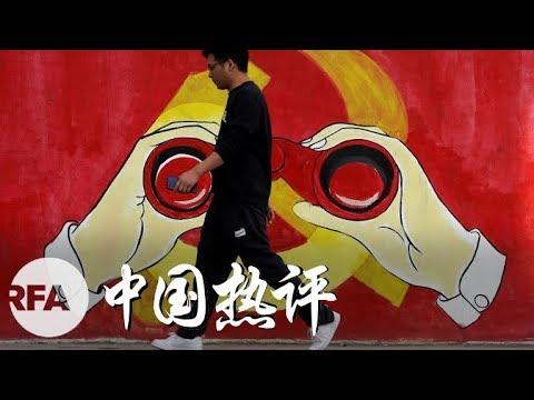 中共建政70年 再问政权合法性   中国热评