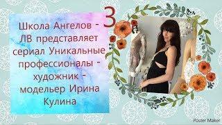 Ирина Кулина/3/Уникальные профессионалы/Лена Воронова