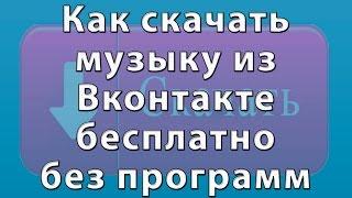 Как скачать музыку из вконтакте бесплатно без программ?(В этом видео я покажу самый простой способ как скачать музыку из сайта социальной сети Вконтакте без устано..., 2015-10-23T12:06:21.000Z)