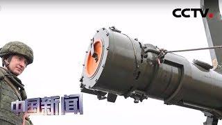 [中国新闻] 北约敦促俄销毁新型导弹 | CCTV中文国际