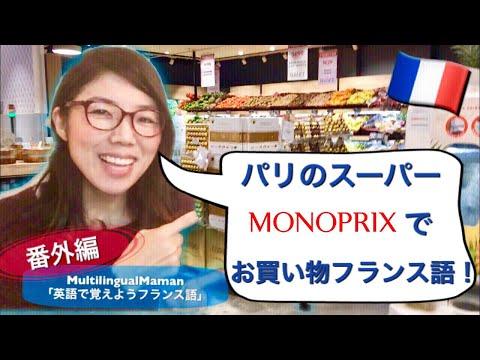 パリのスーパーでお買い物フランス語!「英語で覚えようフランス語」番外編!-パリ生活-