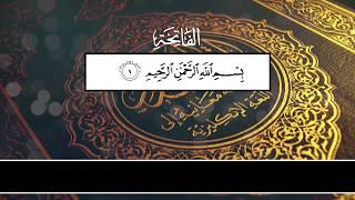 Абд ар-Рахман Ар-Рушуд. Сура 1 Аль-Фатиха (Открывающая Коран)