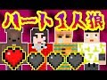 """【マイクラ】新しい人狼ゲーム""""ハート1人狼""""が面白過ぎたwww【マインクラフト】"""