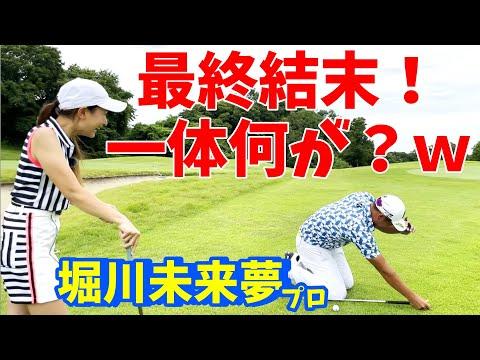 遂に登場、堀川未来夢プロ!勝負の結末は?まさかの片手で?【ゴルフ対決】