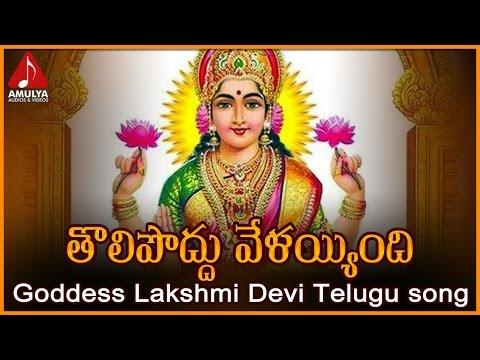 Asta Lakshmi Devi Songs   Tholi Poddu Velayyindi Telugu Devotional Song   Amulya Audios and Videos