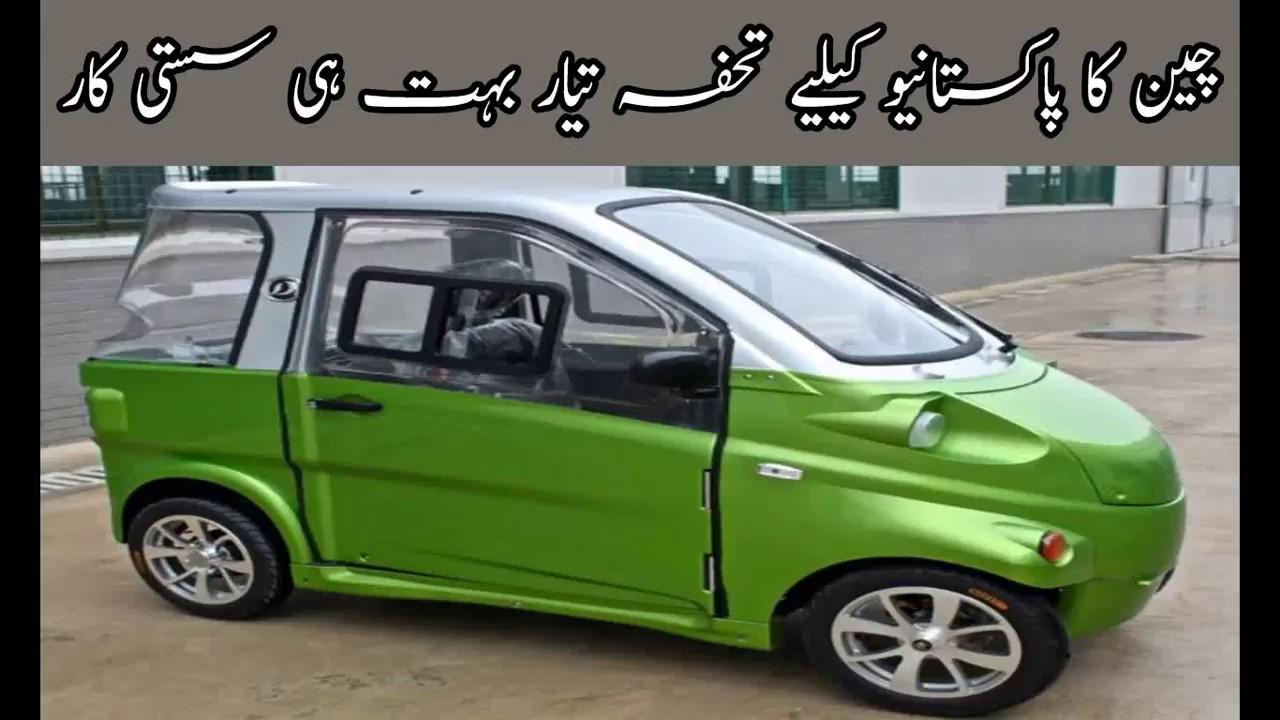 China S Mini Electric Car In Pakistan پاکستانیو کے لیے تحفہ Youtube