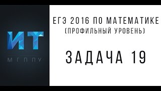 видео Примеры решения 19 задания егэ по математике профильный уровень