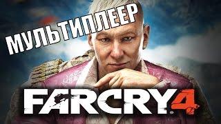 Far Cry 4 - Мультиплеер [Геймплей]