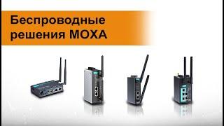 Вебинар: Беспроводные решения MOXA