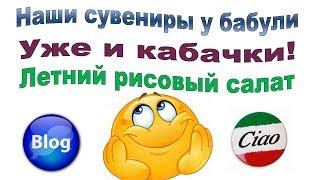 У бабули / Русские сувениры / Урожай кабачков / Рисовый холодный салат / Свиноматка ))