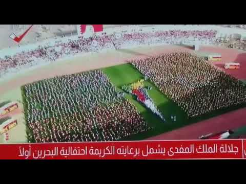 His highness King Hamad Speech on Declaring holiday
