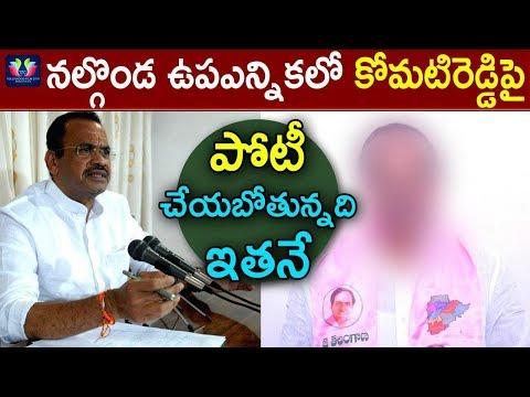TRS Fix Candidate To Nalgonda By-Elections || Telangana Politics || TFC News