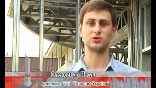 ЛСТК. Иновационная строительная технология. Staldom(