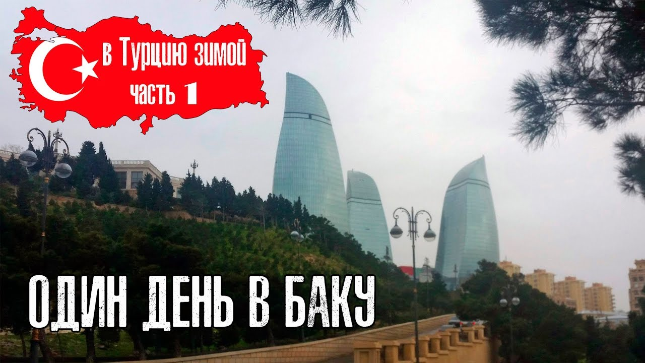 Турция зимой ч.1 Неприветливый Баку,  Азербайджан.