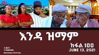 እንዳ ዝማም - ክፋል 100 - Enda Zmam (Part 100), June 13, 2021 - ERi-TV Drama Series