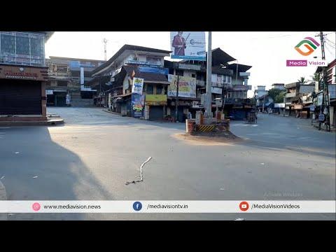 നാദാപുരം നിശ്ചലം, കടുത്ത ജാഗ്രത | Media Vision News