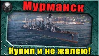 Мурманск - Купил и не жалею! никого не жалею..(Нагиб за бабло?) ~World of Warships~(Ссылка на игру - http://adset.biz/28687 Мой дополнительный канал http://www.youtube.com/user/GrimGamer47 Моя страница вконтакте http://vk.com/..., 2015-10-13T06:18:32.000Z)