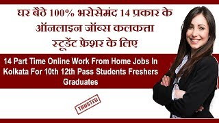 Here are best top rated 14 type part time online work from home jobs you can do its in kolkata ideal for 10th 12th pass students also freshers and graduates....