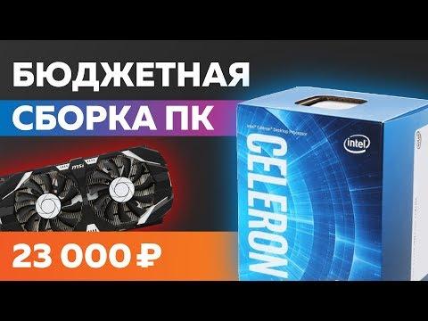 Бюджетная Сборка ПК 2019 - ПК за 23000 рублей