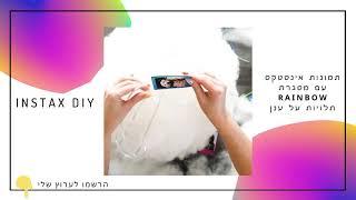 תמונות אינסטקס עם מסגרת RAINBOW תלויות על ענן-DIY