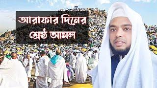 আরাফার দিনের শ্রেষ্ঠ দোয়া Mohammad Khairul Islam