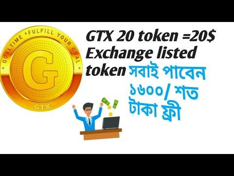 money token on exchange