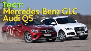 Mercedes-Benz GLC и Audi Q5