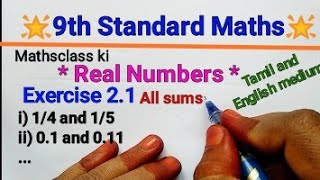 #9th std TN #Samacheer #Real Numbers #Exercise:2.1 | #Rational numbers | #Denseness property|2019