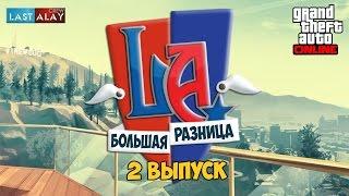 """Шоу-Пародия """"Большая разница"""" от LASTALAY Crew. Выпуск 2. (GTA 5 Online)"""