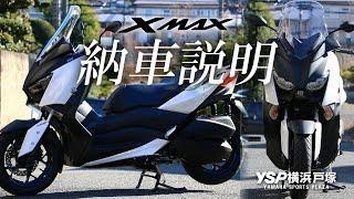 XMAX250の納車説明!byYSP横浜戸塚