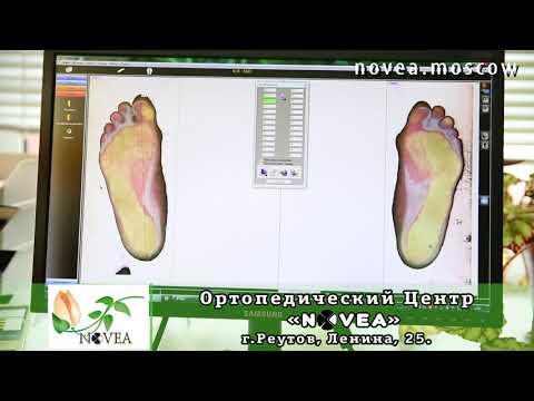 Компьютерная диагностика стопы. Индивидуальные ортопедические стельки. Тронина Татьяна Викторовна