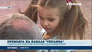 Как проходят съемки нового сериала канала Украина