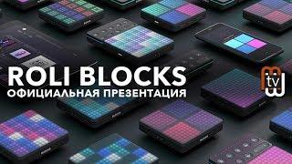 ROLI Blocks - беспроводные контроллеры (общий обзор)