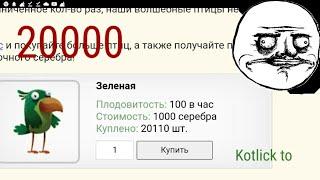 Купил 10000 зелёных, 1000 красных птиц/Rich Birds