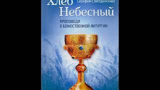 Хлеб небесный. Проповеди о Божественной Лутургии- Новомученник святитель Серафим Звездинский